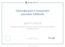 Cертификат Google AdWords