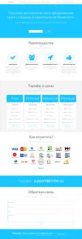 Разработка дизайна и вёрстка Landing Page