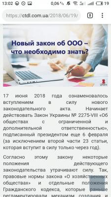 Обзор закона об ООО