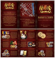 Рекламный буклет Відзнаки та Сувеніри