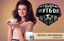 Баннер на сайт Профутбол