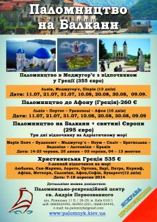 Рекламное объявление турпоездки2