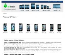 Создание сайта-интернет магазина ipark.kiev.ua