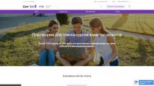 Доработка портала по поиску курсов GetSkill