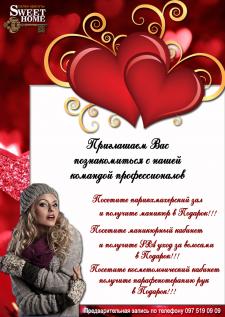 Флаера ко Дню всех Влюбленных
