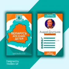 """Вертикальные визитки для РИПОО """"Говори правду"""""""