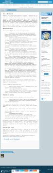 Статьи для «VISAINFO» (г. Киев)