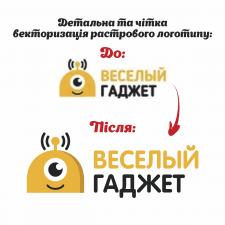 Якісна векторизація растрового логотипу