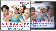 Вывеска/Signboard for English school