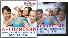 Вывеска/Signboard for English school