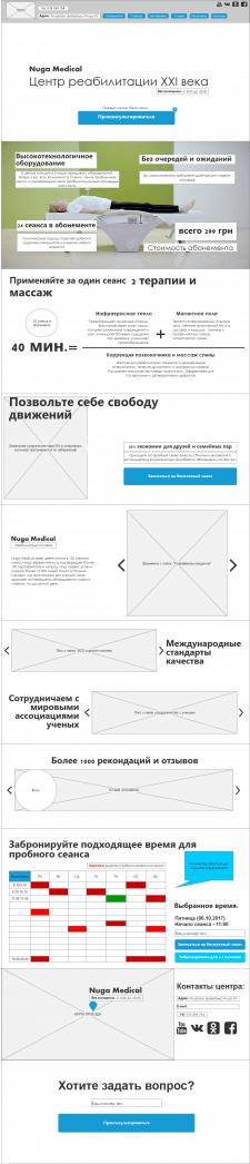 Прототип страницы для оздоровительного центра