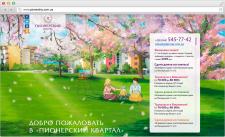 ЖК Пионерский Квартал