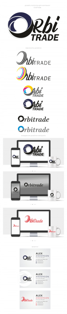 Логотип для компании Orbitrade