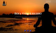 Йога туры в Индию-шаблон Landing page