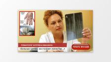 """Реклама в """"Одноклассники"""". Боль в суставах"""