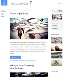 Сайт под ключ - Личный блог