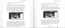 Otrum Enterprise - приложения для отелей