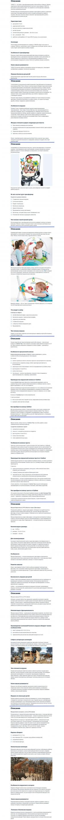 ИНТЕРНЕТ-МАГАЗИН | ДЕТСКИЕ, gulliver-toys.ru
