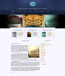 Сайт для Национальной музыкальной Академии им. Чайковского