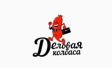 Деловая колбаса
