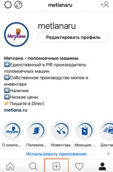 """Оформление инстаграм """"Поломоечные машины"""""""