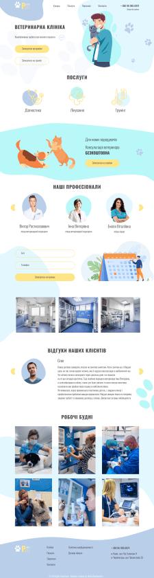 Дизайн для ветеринарної клініки