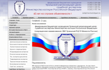 Сайт судебной экспертизы Уральского региона