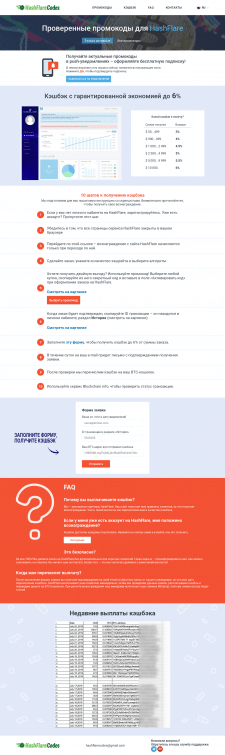Сервис промокодов HashFlare