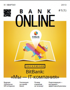 BANK ONLINE #1(1) 2013