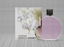 Каталог парфумів
