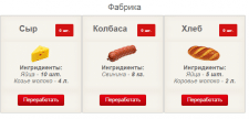 "Модуль ""Фабрика"" (Движок Fruit Farm)"
