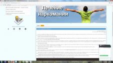 """Лечение наркомании в Центре """"Медикон"""" (Харьков)"""