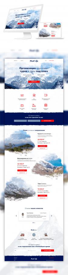 """Дизайн сайта """"Тур в горы"""""""