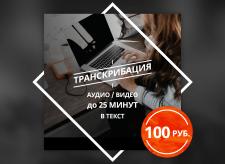 Перевод аудио / видео в текст - транскрибация