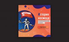 баннер для таргетированной рекламы в instagram
