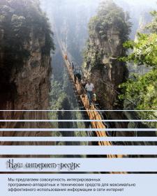 Мост Рекламный коллаж