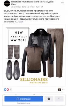Billionaire multibrand store реклама в соц.сетях