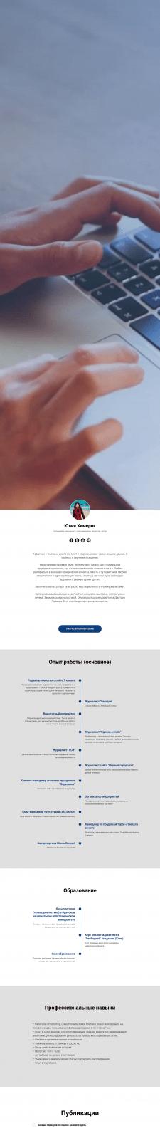 Сайт-презентация на тильде