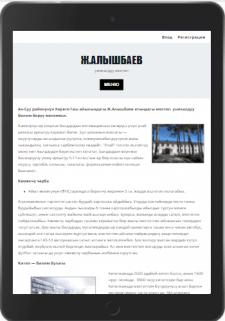 новостной сайт школы