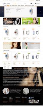 Дизайн интернет магазина Silveks925.com.ua