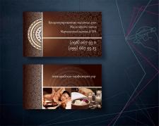 визитки Марокканские духи