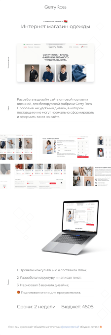 Дизайн: интернет-магазин одежды