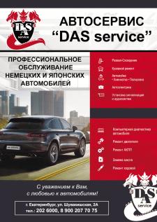Листовка авто сервис