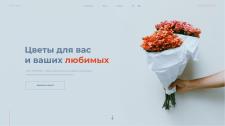 Дизайн главного экрана магазина цветов
