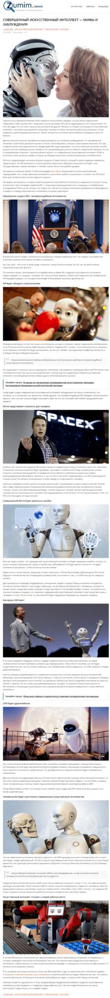 Статья Искусственный Интеллект