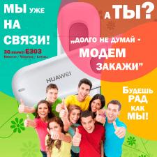 Креативчик под ФБ (Huawei E303) v.4