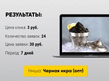 24 заявки на оптовую покупку черной икры за 35 руб