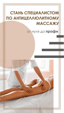 Рекламный баннер для Инстаграм