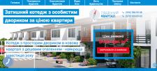 Таунхаусы Новострой