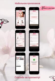 Мобильное приложение, срок работы - 1 день